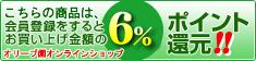 ポイント6%!!