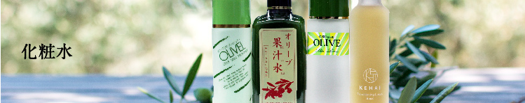 小豆島オリーブ園 化粧水