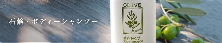 小豆島オリーブ園 石鹸・ボディーシャンプー