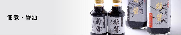 小豆島オリーブ園 醤油・佃煮
