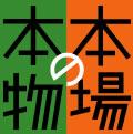 honba_logo.jpg