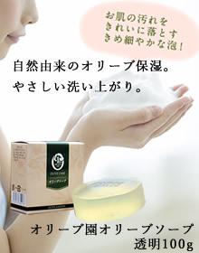 オリーブソープ 60g ¥540